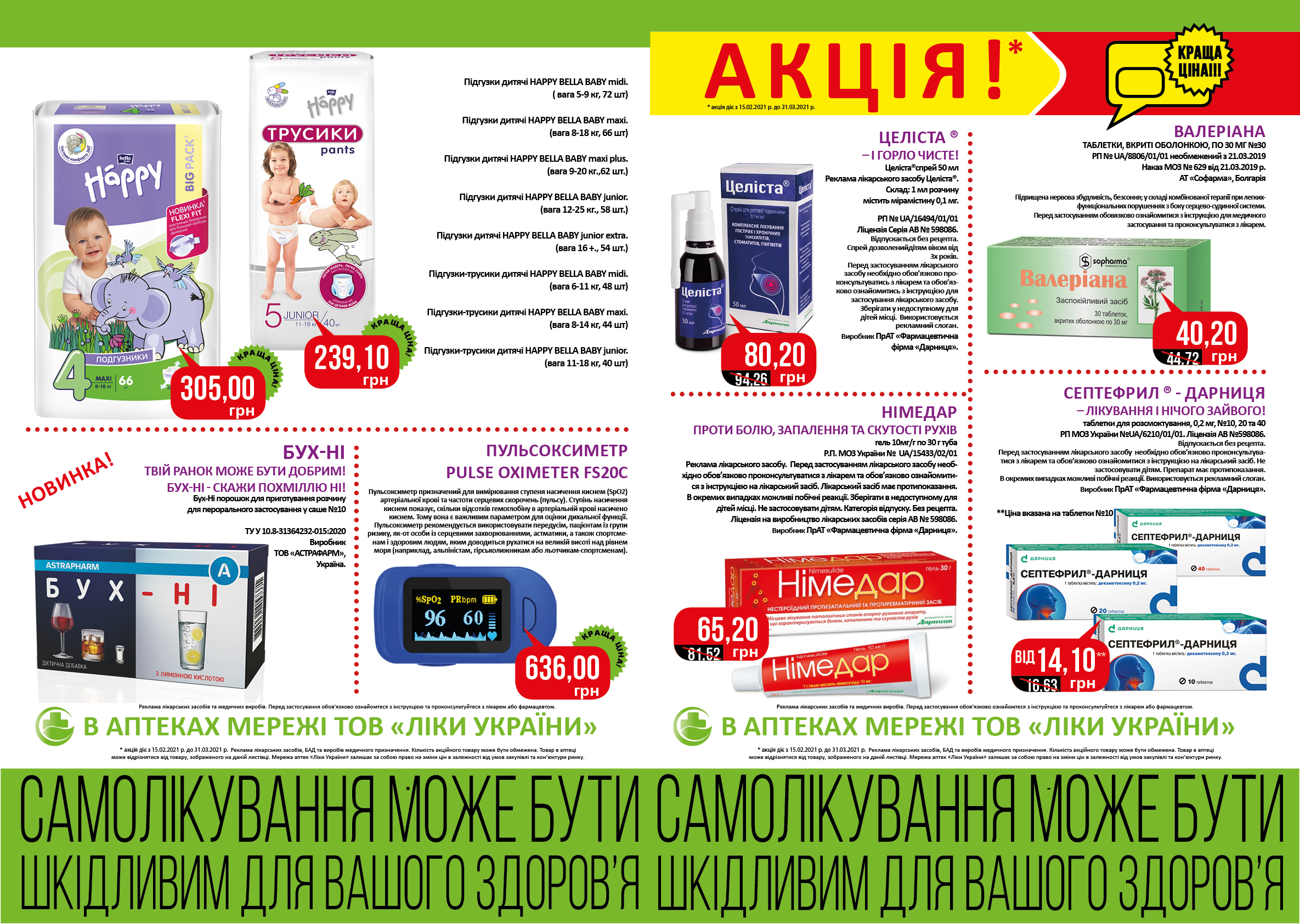 """В аптеках мережі ТОВ """"Ліки України"""" з 15.02 по 31.03 діє акція"""