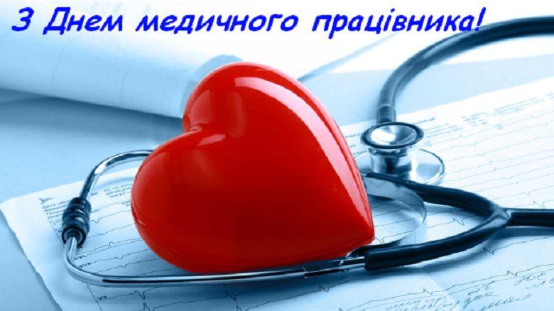 Вітання до Дня медичного працівника