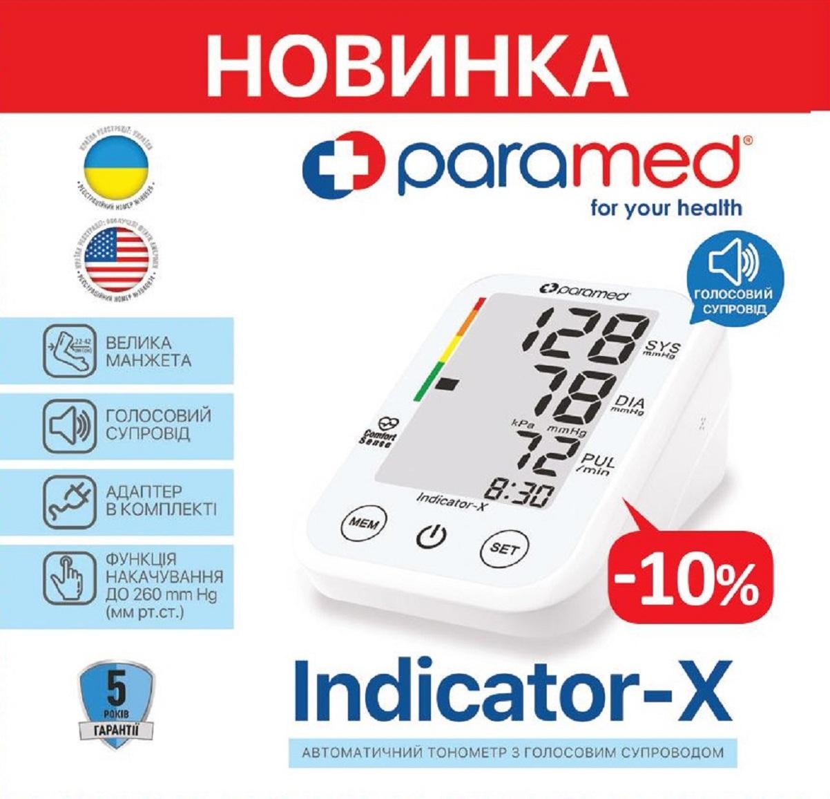 """В аптеках мережі ТОВ """"Ліки України"""" з 15.11 по 31.12 діє акція на Тонометр Paramed Indicator-X"""