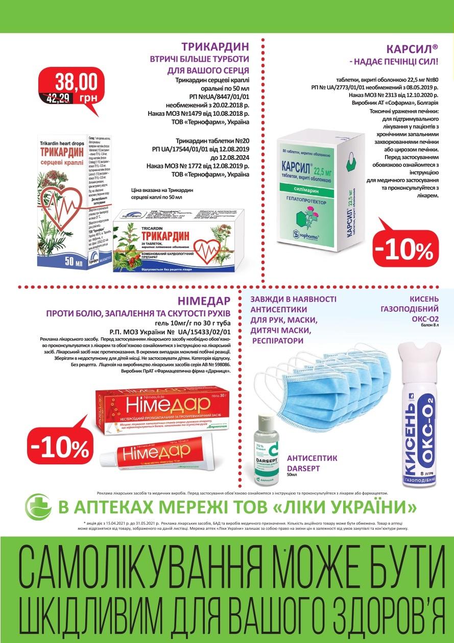 """В аптеках мережі ТОВ """"Ліки України"""" з 15.04 по 31.05 діє акція"""
