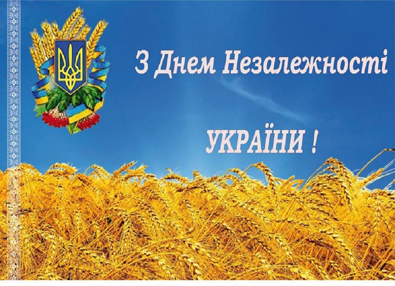 Вітання до Дня незалежності України!