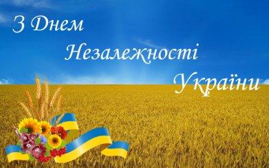 Із Днем Незалежності!