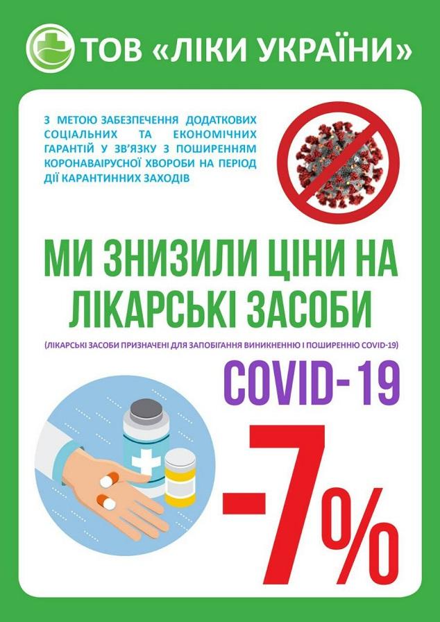 """ТОВ """"Ліки України"""" знижує ціни на лікарські засоби"""