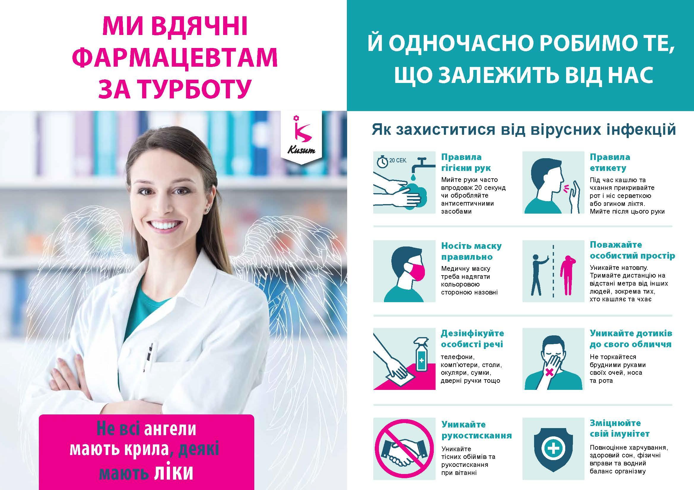 Зберігайте спокій та дотримуйтесь простих рекомендацій, аби убезпечити себе від вірусних інфекцій.