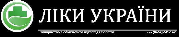 """ТОВ """"Ліки України"""""""