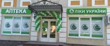 Відкриття аптеки №23 ТОВ «Ліки України» в м. Новгород-Сіверський