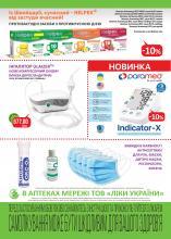 """В аптеках мережі ТОВ """"Ліки України"""" з 15.11 по 31.12 діє акція."""