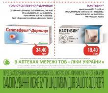 """В аптеках мережі ТОВ """"Ліки України"""" з 01.04.2020 р. по 30.04.2020 р. діє акція!"""