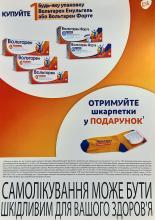 """В аптеках мережі ТОВ """"Ліки України"""" діє акція на Вольтарен Емульгель та Вольтарен Форте!"""