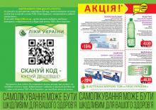 """В аптеках мережі ТОВ """"Ліки України"""" з 01.06 по 15.07 діє акція!"""