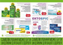 """В аптеках мережі ТОВ """"Ліки України"""" з 01.09 по 15.10 діє акція."""