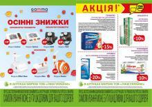 """В аптеках мережі ТОВ """"Ліки України"""" діє акція """"Осінні знижки"""""""