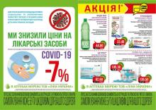 """В аптеках мережі ТОВ """"Ліки України"""" з 01.05.2020 р. по 31.05.2020 р. діє акція!"""