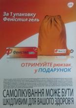"""В аптеках мережі ТОВ """"Ліки України"""" діє акція на Феністил гель!"""