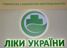 Інформація для відвідувачів мережі аптек ТОВ «Ліки України»