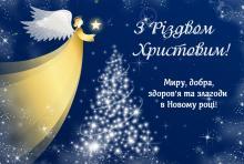 Привітання з Різдвом Христовим!