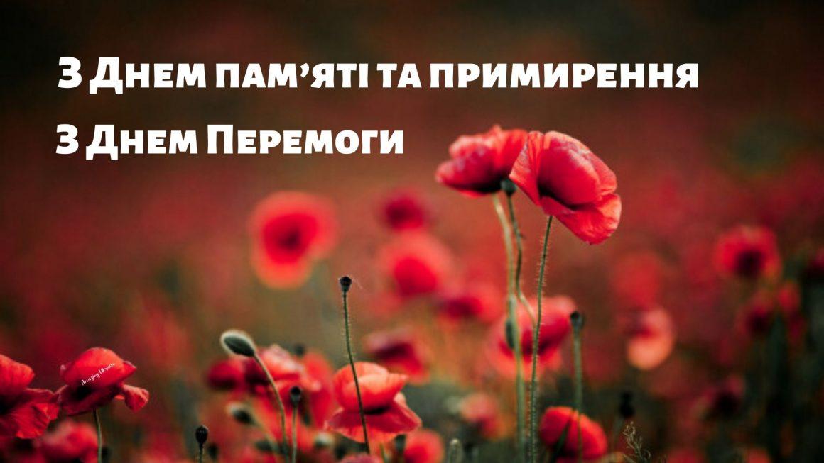 З Днем пам'яті та примирення!